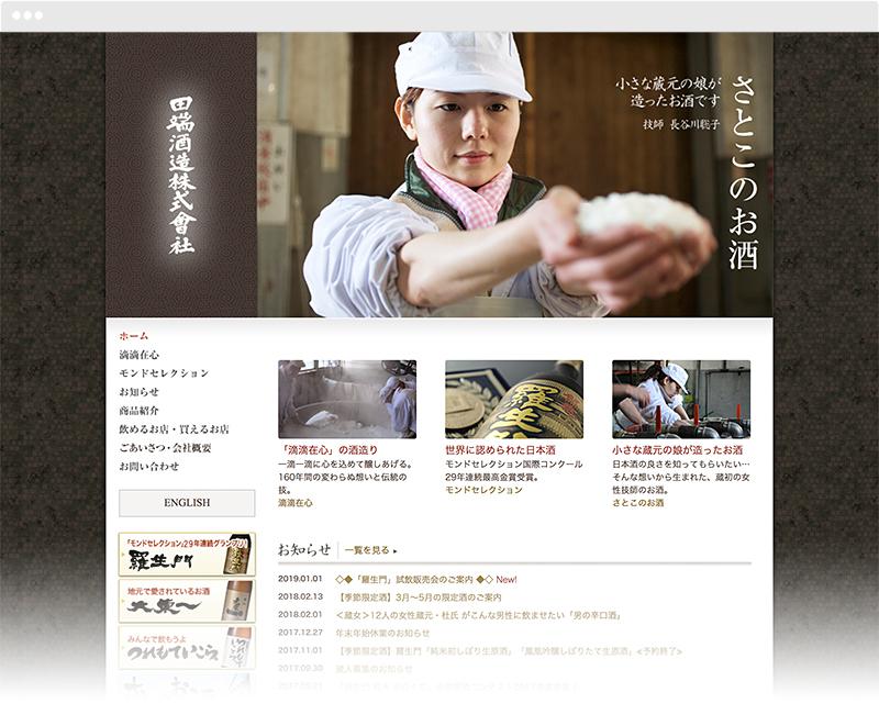 田端酒造株式会社