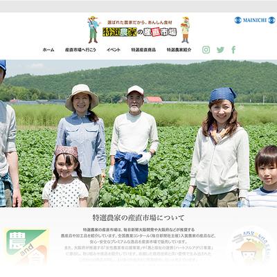 特選農家の産直市場