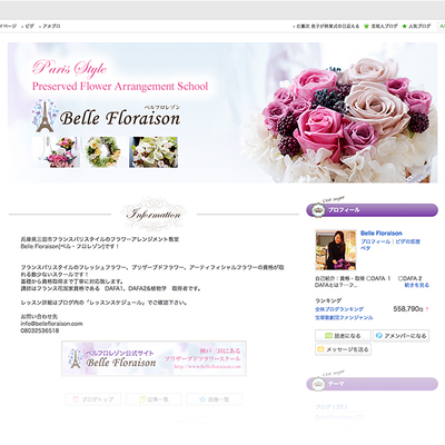 【Ameblo】Belle Floraison(ベルフロレゾン)