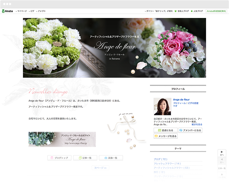 【Ameblo】Ange de Fleur(アンジュ・ド・フルール)