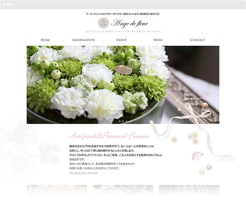 Ange de Fleur(アンジュ・ド・フルール)