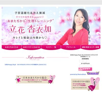 【Ameblo】一般社団法人 日本おまたぢから協会