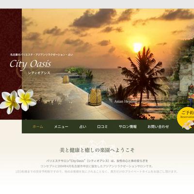 City Oasis(シティ・オアシス)